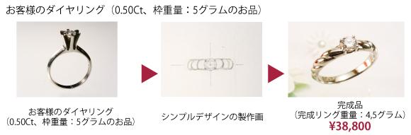 リフォーム例01
