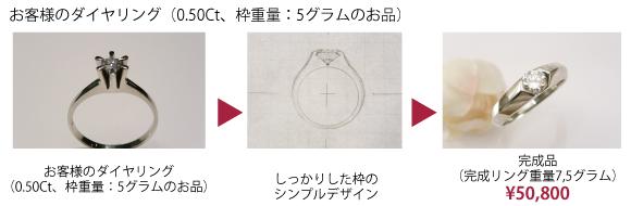 リフォーム例02
